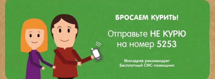 Не знаете как бросить курить? Заработал бесплатный СМС сервис - бросаем курить!