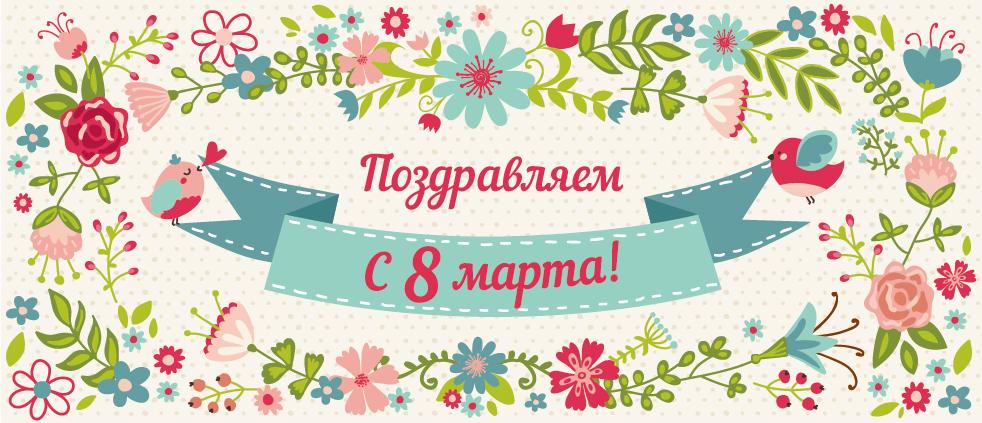Картинка с надписью 8 марта международный женский день, днем